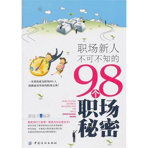 9787506470537: 98 Secrets the Workplace Newbies Should Know (Chinese Edition)