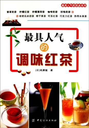 9787506470643: Most Popular Flavored Black Tea (Chinese Edition)