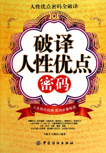 Deciphering the human advantages password(Chinese Edition): MA YIN WEN