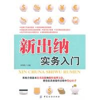9787506472913: Start a new cashier Practice(Chinese Edition)