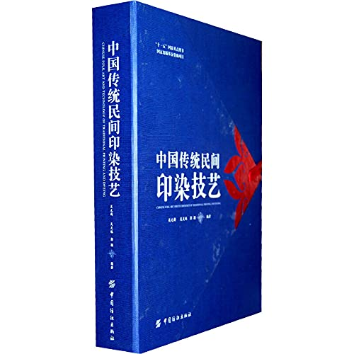 9787506473194: Chinese traditional printing and dyeing skills