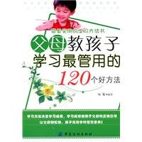 Parents teach their children to learn the most effective way of 120 good: MU ZI