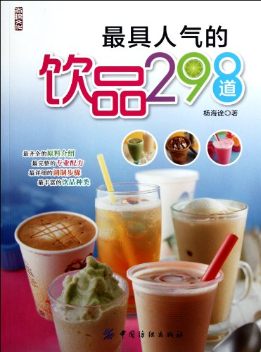 9787506475822: 298 Most Popular Drinks (Chinese Edition)