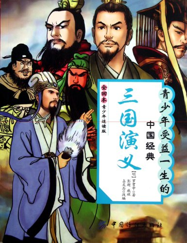 9787506475921: The Romance of Three Kingdoms (Youngsters Reading Version) (Chinese Edition)