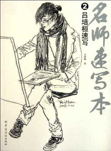 Teacher sketchbook 2: Lv Peihuan sketch(Chinese Edition): LV PEI HUAN