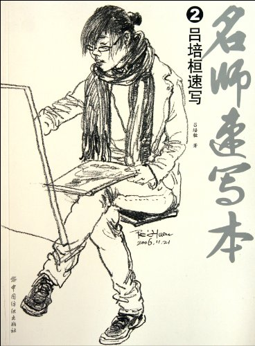 9787506475969: Masters Sketchbook 2: Lü Peihuan (Chinese Edition)