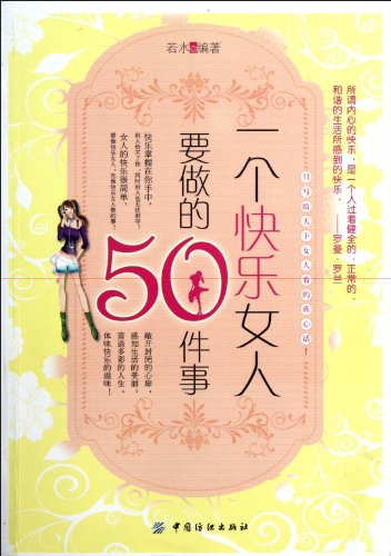 Special H3 A happy woman is like 50 things to do Textile 9787506476058 China(Chinese Edition): RUO ...