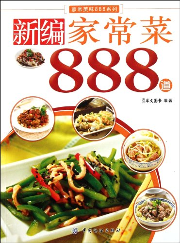 9787506477284: 888 Recipes of Home Cooking (Chinese Edition)