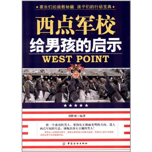 9787506480819: How Can Boys Model Themselves on West Point (Chinese Edition)