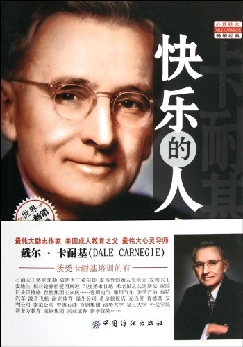New Genuine ] happy life Carnegie 9787506481649118(Chinese Edition): KA NAI JI