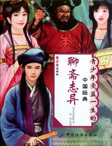 9787506481854: Liao zhai zhi yi-Chinese classics, the lifelong benefit for teenagers -teenagers version (Chinese Edition)