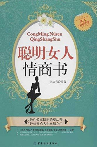 Smart woman EQ book(Chinese Edition): ZHU JI LIANG