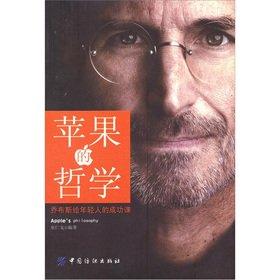 9787506482059: Apple's philosophy as the creation of wealth: like Steve Jobs