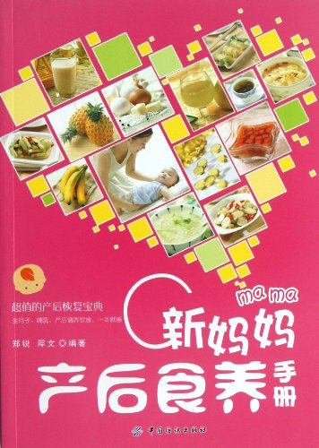 9787506484084: Postpartum Dietary Manual for New Moms (Chinese Edition)