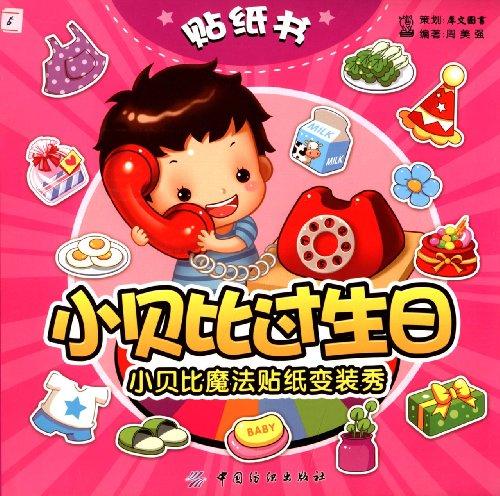 David Beckham than birthday(Chinese Edition): ZHOU MEI QIANG