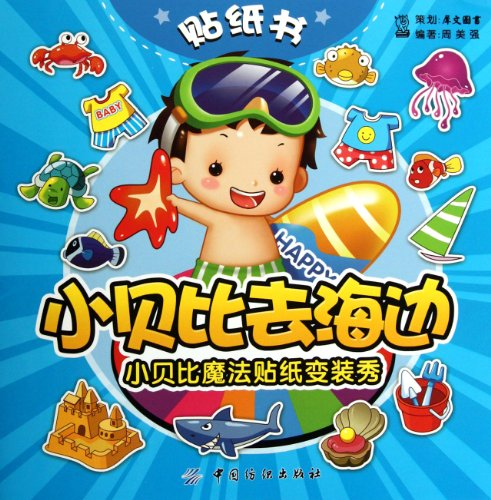 9787506484206: Little baby at the seaside -Little baby magic sticker cross dressing show -sticker books (Chinese Edition)
