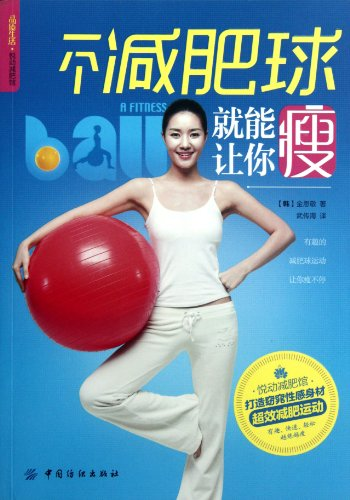 A fitness ball can make you thin: HAN ) JIN