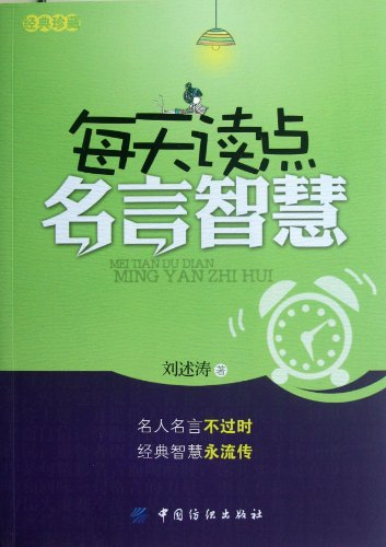 Reading famous wisdom on a daily basis(Chinese Edition): LIU SHU TAO