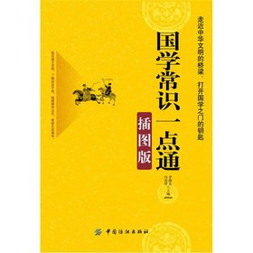 9787506486446 Guoxue common sense alike (Illustrated Edition)(Chinese: LI WEI DONG