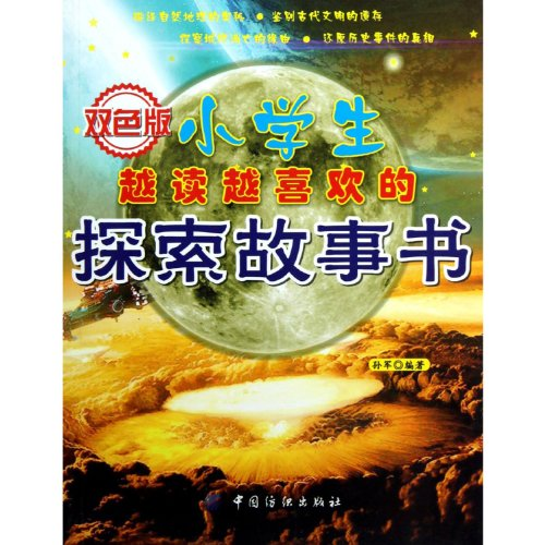 Sun Jun Chinese textile genuine new book. pupils explore more and read more like a story book (...