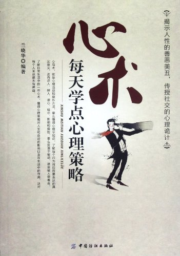 9787506487566: Mind Tactics-Learn Psychological Tactics Every Day (Chinese Edition)