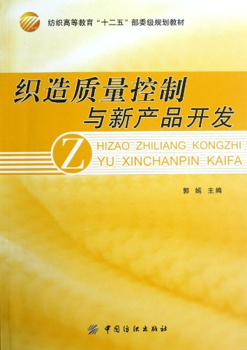 Genuine] the weaving quality control and new product development spanclass = dp_presellid =(Chinese...
