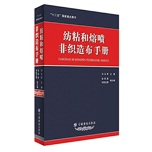 9787506490016: Spunbond and meltblown nonwovens Manual(Chinese Edition)