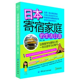 Japanese host families living Japanese(Chinese Edition): CHENG NAN