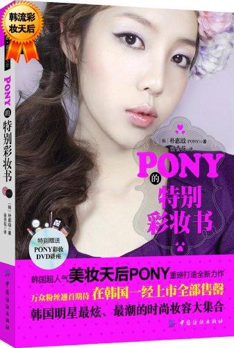 PONY special make-up book (the distribution DVD: PU HUI MIN