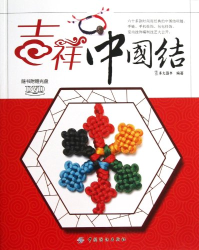 Propitious Chinese Knots (CD-ROM) (Chinese Edition): Xi Wen Book