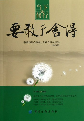 To dare to be willing - current: MA YIN WEN
