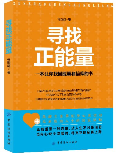 Looking for positive energy - a book you recover energy and faith(Chinese Edition): ZHANG WEI WEI
