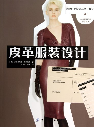 9787506494908: Leather Fashion Design (Chinese Edition)