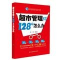 9787506499477: Supermarket Management 128 how do
