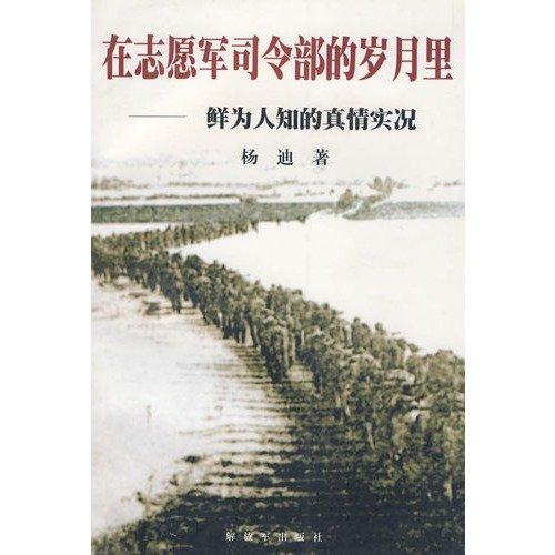Zai zhi yuan jun si ling bu: Yang, Di