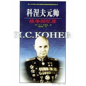 9787506549226: War Marshal Konev Memoirs (Paperback)