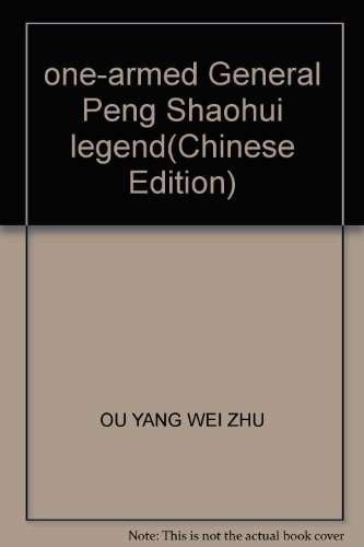 9787506551250: one-armed General Peng Shaohui legend