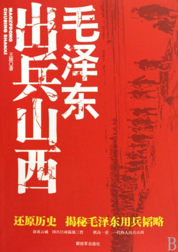 9787506557931: Mao Zedongs Strategy to Send Troops to Shanxi (Chinese Edition)