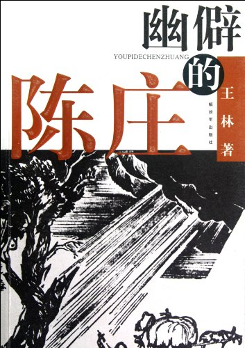 Wang Lin secluded chenzhuang book PLA Publishing House ](Chinese Edition): WANG LIN ZHU