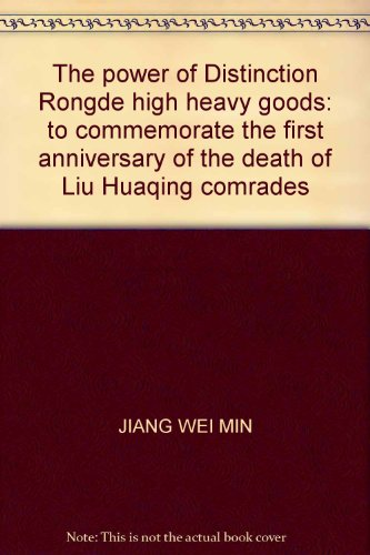 9787506563031: The power of Distinction Rongde high heavy goods: to commemorate the first anniversary of the death of Liu Huaqing comrades