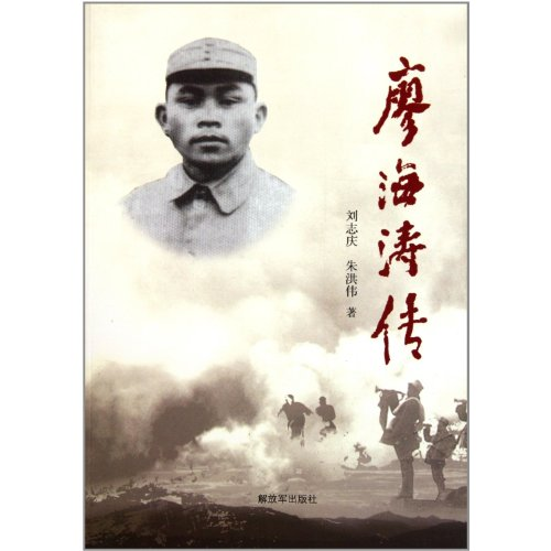 9787506563055: The biography of Liao Haitao (Chinese Edition)