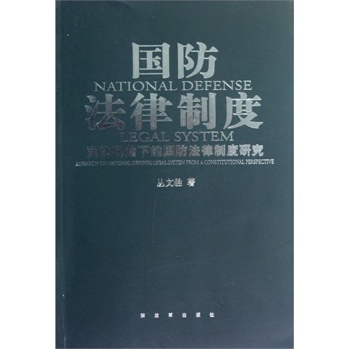 Defense legal system under the defense legal system - Constitutional perspective(Chinese Edition): ...