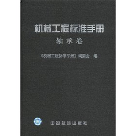 Genuine book promotion mechanical engineering standards manuals: bearing volume (book shelves fly)(...