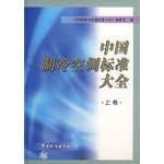China Refrigeration and Air Conditioning Standard Encyclopedia