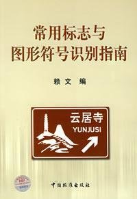 9787506628365: Common signs and graphic symbols identifying Guide [paperback](Chinese Edition)