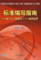 Genuine Books 9787506629195 China National Standardization Management Committee standardization(...