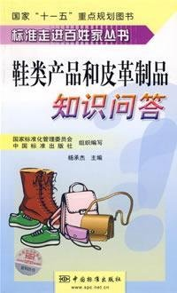 Books 9787506643979 Genuine footwear and leather goods: YANG CHENG JIE
