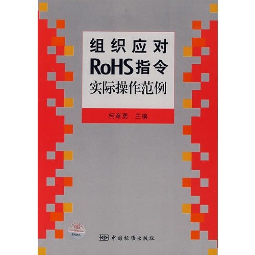 9787506646604: organizations should RoHS directive practical examples(Chinese Edition)