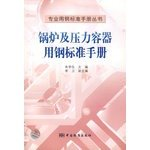 Genuine Special F] boiler and pressure vessel steel Standards Manual(Chinese Edition): ZHU XUE YI