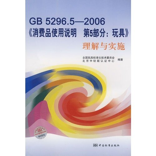 9787506647953: GB5296.5-2006 consumer instructions Part 5: Toys understanding and implementation of